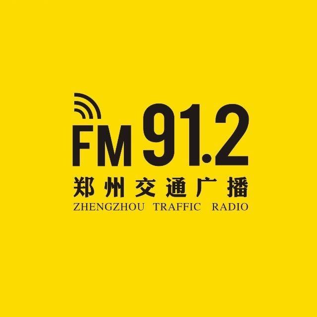 郑州交通广播