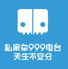 新万博移动版官方网站人民广播电台旅游广播私家车999